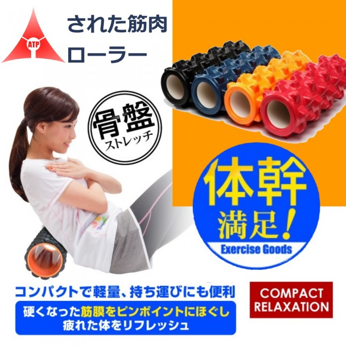 AXON - 08H Enhanced Muscle Massaging Roller - Hollow